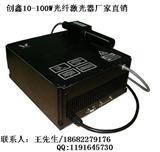 宁波10瓦/20瓦/30瓦脉冲光纤激光器