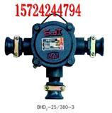 BHD2-200/3矿用隔爆型接线盒