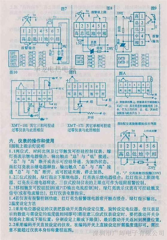 xmt-122温控仪 数显 温控表 温控器温度控制器 pt100