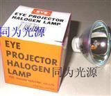 EYE灯泡(日本岩崎)帖片机专用灯泡