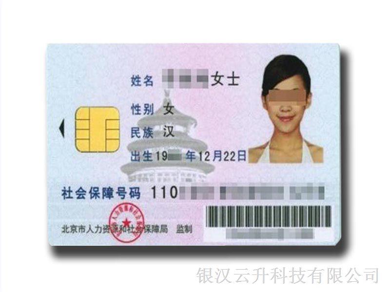 社保卡模块 高清图片