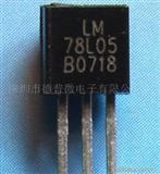 LM78L05 线性电压调节器