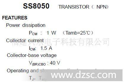 s8050三级管参数【相关词_ 8050三极管参数】