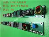 LED兼容电子整流器电源-LED日光灯电源