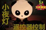 创意可爱卡通熊猫台灯 儿童房卧室床头灯 孕妇灯 带遥控小夜灯