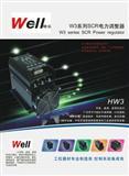 well出品单相电力调整器SCR可控硅w3系列台湾