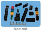 大量无卤杜邦2.54胶壳,无卤杜邦2.0胶壳,端子电脑连接器