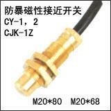 防爆磁性接近开关、CJK-1C,CJK-1Z,CJK-2Z