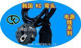 韩国KC电源线 韩国KC三弯头电源线