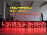 半户外LED显示屏,广州LED显示屏,led显示屏,广州led显示屏厂家
