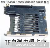 TF自弹卡座 翻盖TF卡座 内焊TF卡座