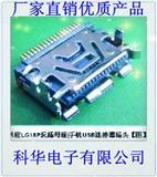 【】LG18P反插母座手机USB连接器