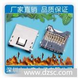 深圳产SD卡座SD三合一卡座三合一卡座SD/MMC/MS(图)