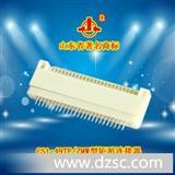 工业级 板对板 线簧孔结构 矩型连接器 CS1-49TF/ZMW 49针2.5间距