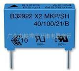 EPCOS B81122C1332-M 爱普科斯 安规电容 332 250VAC