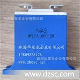 myl3-680/10 压敏电阻