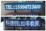 陕西LED车载屏