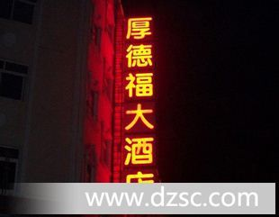 北京楼顶大字吸塑字发光字亚克力大字pvc大字纯铜字