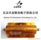 100W-50R大功率铝壳电阻器