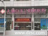 【厂家直销】上海医院室外P10P12P16单双色LED显示屏/电子屏