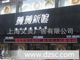 上海:银行LED滚动屏、显示屏维修、滚动字幕、门头LED显示屏