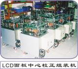 深圳【华尔】l非标ed显示屏校正组装机-自动化设备可定制