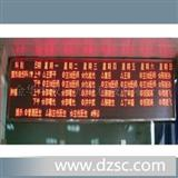 LED电子广告显示大屏幕,室内条屏