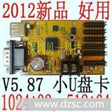 LED控制卡自由分区U盘条屏卡 无线显示屏U盘卡V5.87
