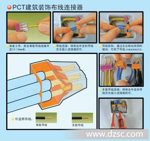 软硬导线接线端子/装修布线电线连接器/电线接头/压