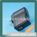 【奥威】USB中规电源适配器 开关电源 手机插头5V1A 带保护电路IC