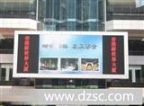 天津LED显示屏报价