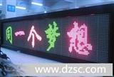 :LED显示器