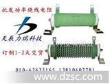 生产大功率CBRX电阻波纹电阻平面瓷管电阻