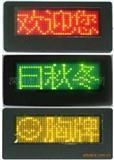 LED电子名片屏  多语言