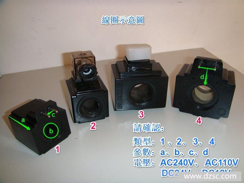 液压阀 液压元件 电磁阀线圈 ac220v 110v dc24v 12v图片