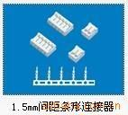 1.5mm板板连接器。接插件。电线插头插座。