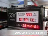数字时间倒计时数码显示屏 时钟屏 led数码钟