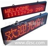 单色 双色led走字屏全彩显示屏 上海最低价格