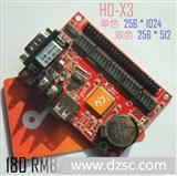 LED异步单双色控制卡、u盘卡、串口卡