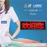 led胸牌/led名片屏/LED屏/展会专用胸牌 低价现货