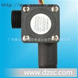 恒温机水流开关/供暖炉霍尔水流量开关/L型(90度)水流传感器