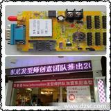 长春市LEDGPRS无线控制卡,LED控制卡,门头屏控制卡