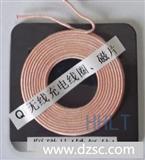 QI无线充电线圈 TX发射RX接收线圈