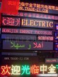 LED显示屏;LED荧光板LED灯牌;LED条屏