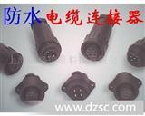 防水连接器 水下电缆连接器 防水插头 水密插头 2-13芯 高品质