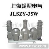 JLSZY-6、10 W高压干式计量箱(图)