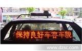 LED汽车条屏/LED车载屏、LED车尾窗屏、E16128R