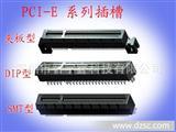 PCI-E插槽;PCI-E 164PIN插槽;PCI插槽;PCI-E连接器