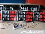 淮安LED生产看板
