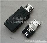 【大马电子】厂家2012新款8600超薄插头/带B字外壳连接器插头
